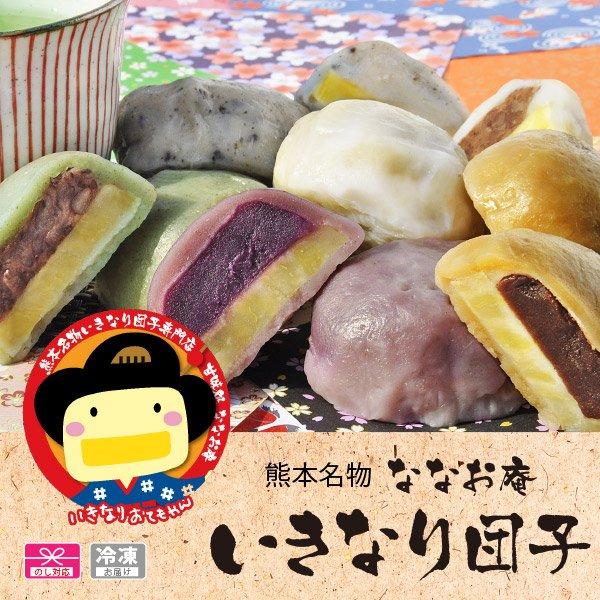 画像1: ななお庵のいきなり団子 熊本伝統の和スイーツおやつ お芋たっぷりで美容と健康に