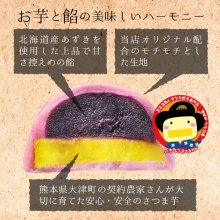 他の写真1: ななお庵のいきなり団子 熊本伝統の和スイーツおやつ お芋たっぷりで美容と健康に