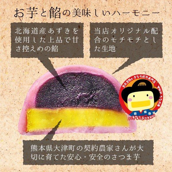 画像2: ななお庵のいきなり団子 熊本伝統の和スイーツおやつ お芋たっぷりで美容と健康に