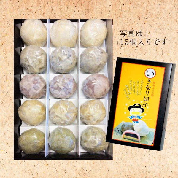 画像5: ななお庵のいきなり団子 熊本伝統の和スイーツおやつ お芋たっぷりで美容と健康に